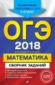 ОГЭ-2018. Математика 9 кл. Сборник заданий